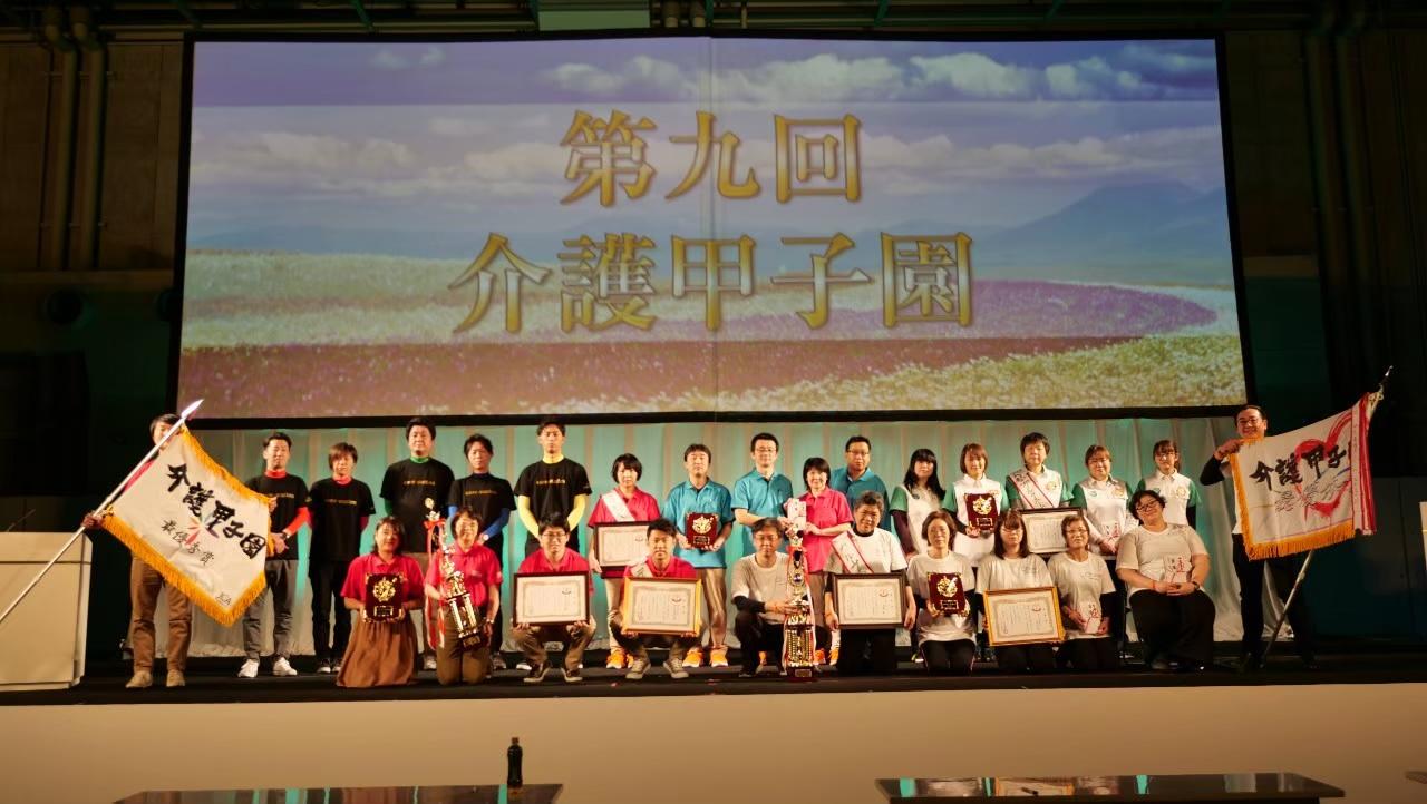 介護甲子園は大阪関西万博を応援しております。